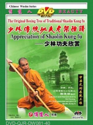 Shaolin Kung Fu Appreciation (3 DVD)