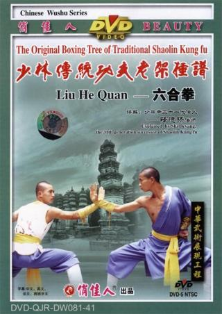 Shaolin Six Conformities Fist (1 DVD) 少林六合拳