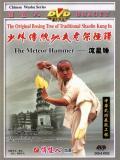Shaolin Meteor Hammer (1 DVD) 少林流星錘