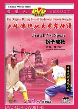 Shaolin Crutch vs Spear (1 DVD) 少林拐子破槍
