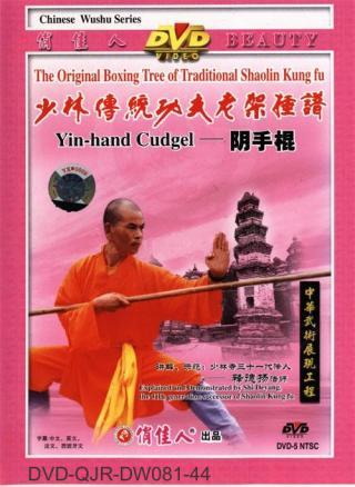 Shaolin Yin-hand Staff (1 DVD) 少林陰手棍
