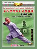 Shaolin Big Hong Fist I (2 DVD) 少林大洪拳一路
