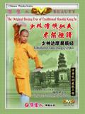 Shaolin Dharma Tendon Rebuild Scripture (2 DVD) 少林達摩易筋經