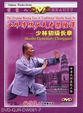 Shaolin Elementary Long Fist (1 DVD) 少林初級長拳