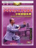 Shaolin Elementary Long Fist (1 DVD) 少林初級長拳