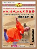Shaolin South House Big Arm-through Fist I (1 DVD) 少林南院大通臂