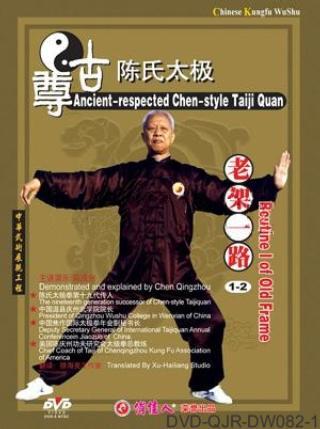 Zungu Chen-style Taiji Quan Old Frame I (3 DVD)