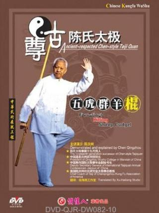 Zungu Chen-style Five-Tiger Group Staff (1 DVD)