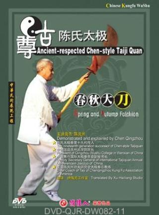 Zungu Chen-style Spring and Autumn Falchion (1 DVD)