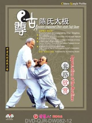 Zungu Chen-style Taiji Routines Appreciation (1 DVD)