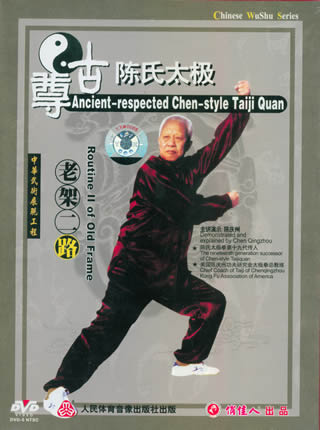Zungu Chen-style Taiji Quan Old Frame II (1 DVD)