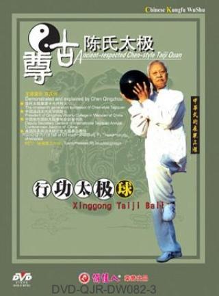 Zungu Chen-style Taiji Ball (1 DVD)