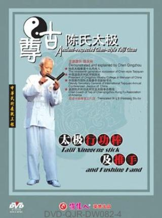 Zungu Chen-style Taiji Exercise Stick and Pushing Hands (1 DVD)