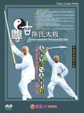 Zungu Chen-style Taiji Single Broadsword and Shaking Staff (1 DVD)