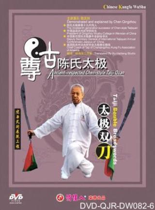 Zungu Chen-style Taiji Double Broadsword (1 DVD)
