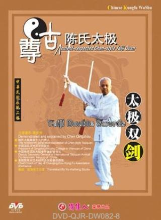 Zungu Chen-style Taiji Double Sword (1 DVD)