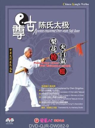 Zungu Chen-style Plum Spear plus White Ape Staff (2 DVD)