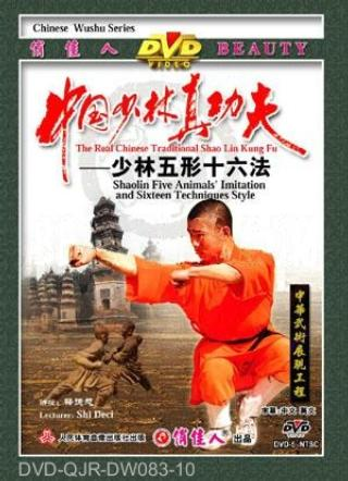 Shaolin 5 Imitations and 16 Techniques (1 DVD) 少林五行十六法