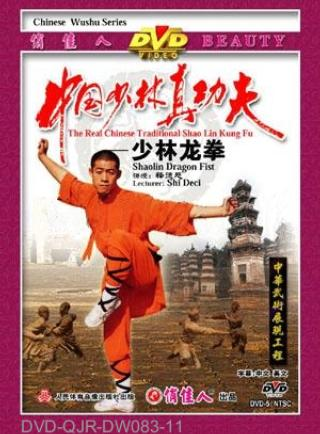Shaolin Dragon Fist (1 DVD) 少林龍拳