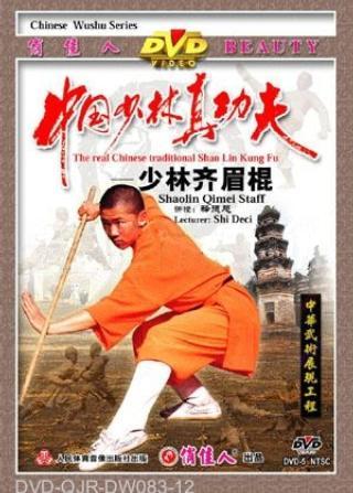 Shaolin Qimei Staff (1 DVD) 少林齊眉棍