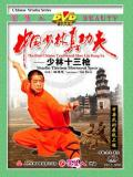 Shaolin Thirteen Spear (1 DVD) 少林十三槍