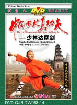 Shaolin Dharma Sword (1 DVD) 少林達摩劍