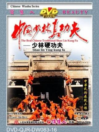 Shaolin Tough Kungfu (2 DVD) 少林硬功夫