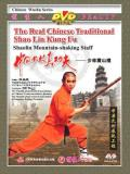 Shaolin Mountain-shaking Cudgel (1 DVD) 少林震山掍