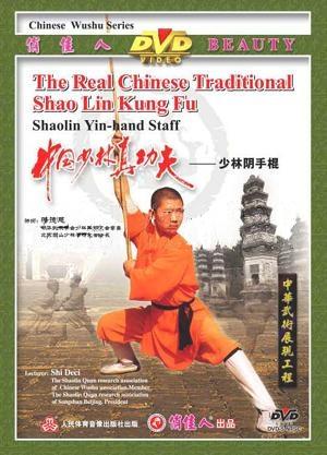 Shaolin Yinshou Cudgel (1 DVD) 少林陰手掍