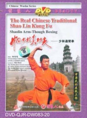 Shaolin Arm Through Fist (1 DVD) 少林通臂拳