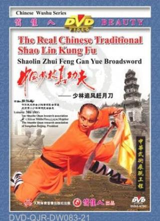 Shaolin Chasing the Wind and Moon Broadsword (1 DVD) 少林追風趕月刀
