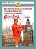 Shaolin Tiger Fist (1 DVD) 少林虎拳