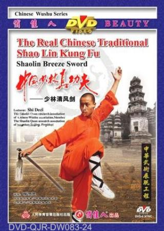 Shaolin Breeze Sword (1 DVD) 少林清風劍