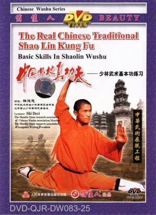Shaolin Basic Skills (1 DVD) 少林基本功練習