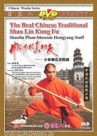Shaolin Plum Blossom Hongyang Cudgel (1 DVD) 少林梅花洪陽棍