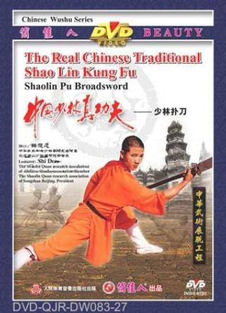 Shaolin Po Broadsword (1 DVD) 少林朴刀