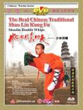 Shaolin Double-Whip (1 DVD) 少林雙鞭