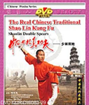 Shaolin Double-Spear (1 DVD) 少林雙槍