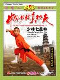 Shaolin Seven-star Fist (1 DVD) 少林七星拳