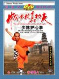 Shaolin Heart Tending Fist (2 DVD) 少林護心拳