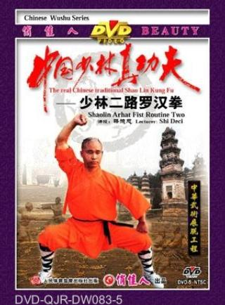 Shaolin Arhat Fist II (2 DVD) 少林羅漢拳