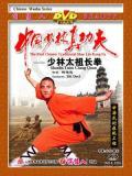 Shaolin Taizu Chang Quan (1 DVD) 少林太祖長拳