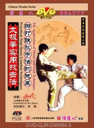 The Application of Throw and Push Techniques (1 DVD)