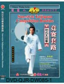 Sun-style Taiji Quan Competition Routine (1 DVD)