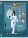 Sun-style Taiji Quan Competition Routine (1 DVD)