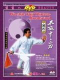 Wu-family-style Taiji 13-Broadsword (1 DVD)