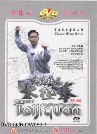 Selected Traditional Yang-style Taiji Quan (1 DVD)