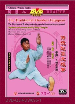 Traditional Zhaobao Taiji Quan (1 DVD)