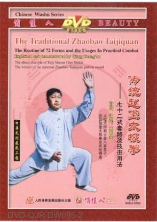 Traditional Zhaobao Taiji Quan 72-form and Combat Usages (2 DVD)