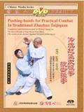 Traditional Zhaobao Taiji Quan Combat Push-hand (1 DVD)